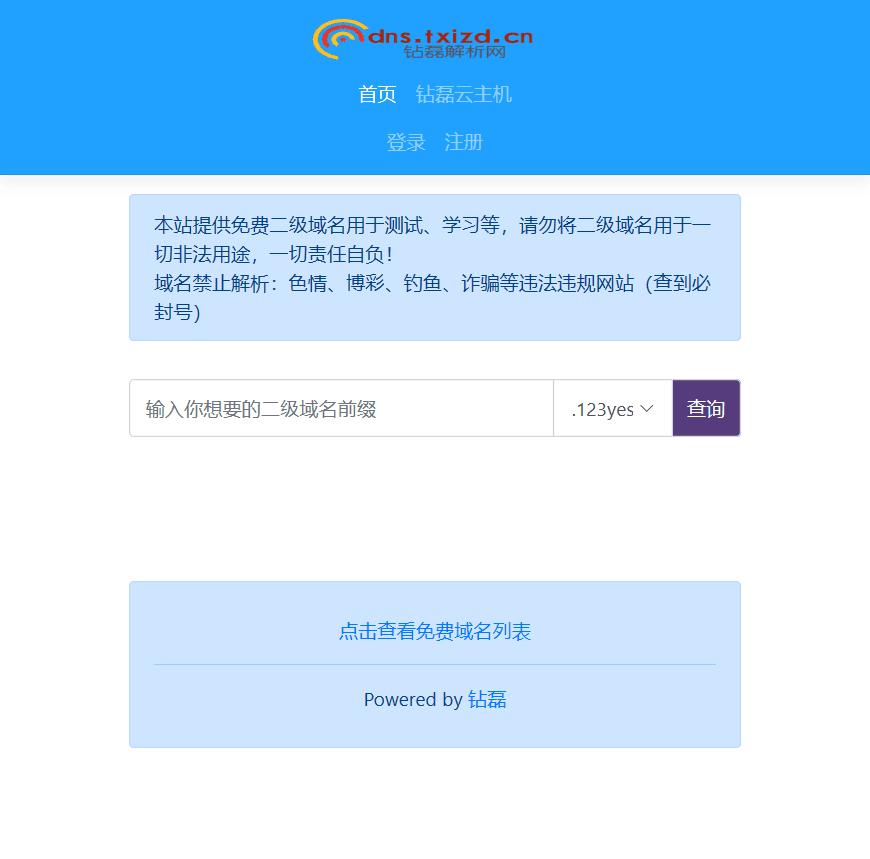 钻磊域名分发3.0版本